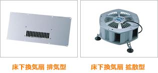 床下換気扇 排気型 床下換気扇 拡散型