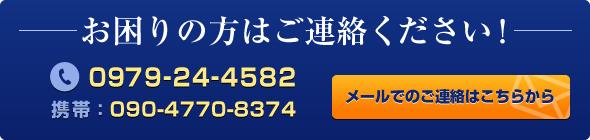 お困りの方はご連絡ください!電話:0979-24-4582 携帯:090-4770-8374